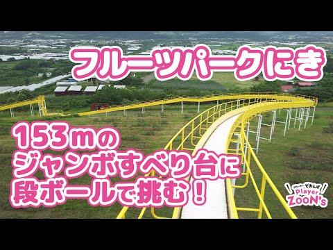 『北海道余市郡仁木町』の動画を楽しもう!
