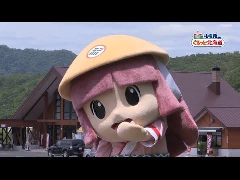 『北海道余市郡赤井川村』の動画を楽しもう!