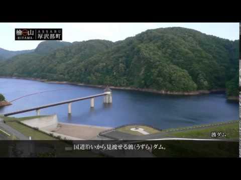 『北海道檜山郡厚沢部町』の動画を楽しもう!