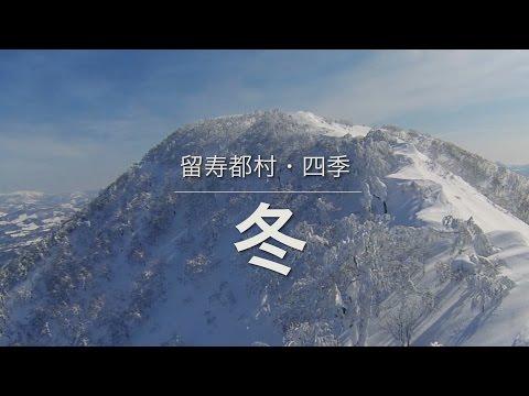 『北海道虻田郡留寿都村』の動画を楽しもう!