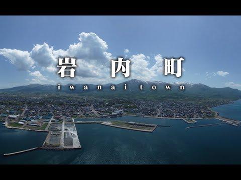 『北海道岩内郡岩内町』の動画を楽しもう!