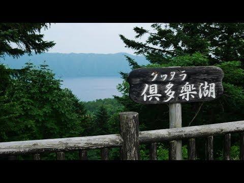 『北海道白老郡白老町』の動画を楽しもう!