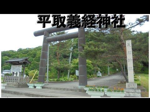 『北海道沙流郡平取町』の動画を楽しもう!