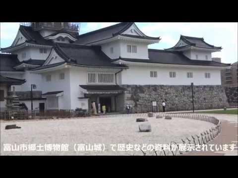 『富山県富山市』の動画を楽しもう!