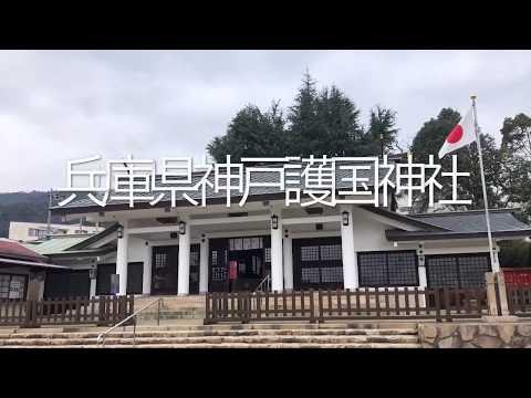 『兵庫県神戸市灘区』の動画を楽しもう!