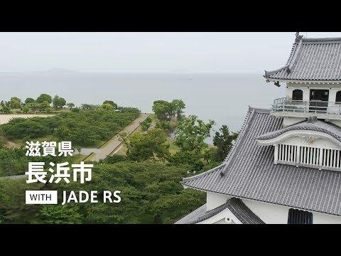 『滋賀県長浜市』の動画を楽しもう!