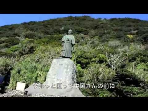 『高知県室戸市』の動画を楽しもう!