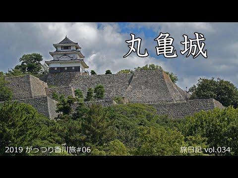 『香川県丸亀市』の動画を楽しもう!