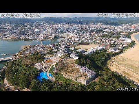 『佐賀県唐津市』の動画を楽しもう!