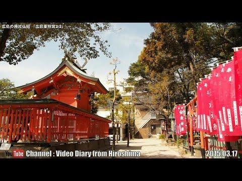 『広島県広島市東区』の動画を楽しもう!