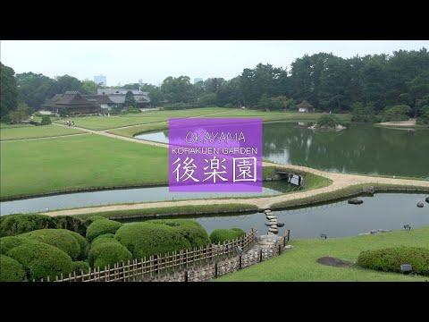 『岡山県岡山市北区』の動画を楽しもう!