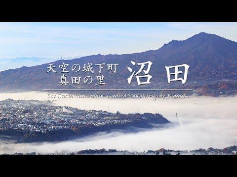 『群馬県沼田市』の動画を楽しもう!