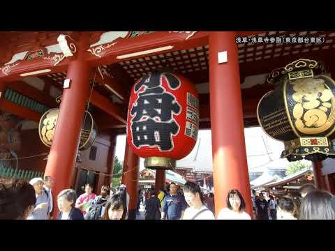 『東京都台東区』の動画を楽しもう!