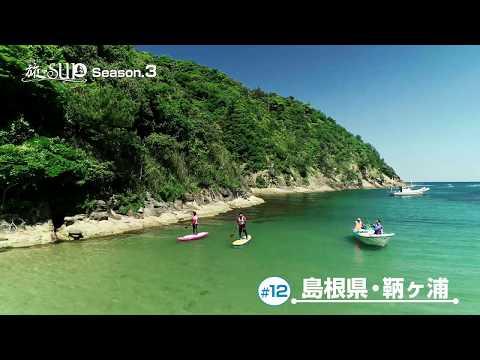 『島根県大田市』の動画を楽しもう!