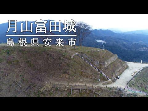 『島根県安来市』の動画を楽しもう!