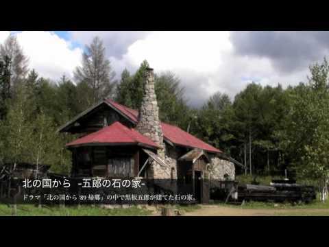 『北海道富良野市』の動画を楽しもう!