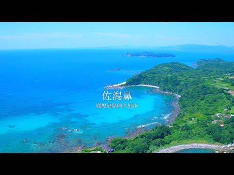 『鹿児島県阿久根市』の動画を楽しもう!