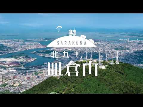 『福岡県北九州市八幡東区』の動画を楽しもう!