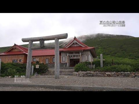 『石川県白山市』の動画を楽しもう!