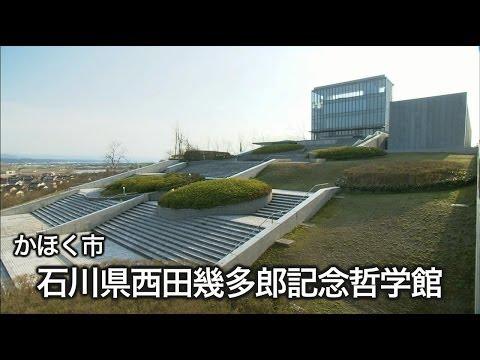『石川県かほく市』の動画を楽しもう!