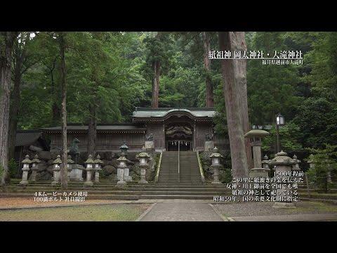 『福井県越前市』の動画を楽しもう!