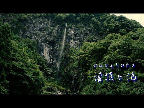 『徳島県勝浦郡上勝町』の動画を楽しもう!