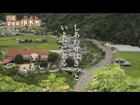 『愛媛県伊予市』の動画を楽しもう!
