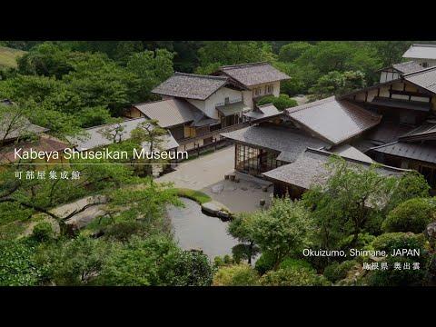 『島根県仁多郡奥出雲町』の動画を楽しもう!