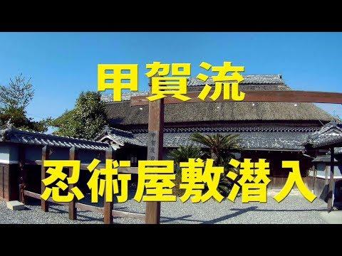 『滋賀県甲賀市』の動画を楽しもう!