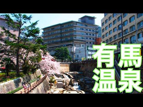『兵庫県神戸市北区』の動画を楽しもう!
