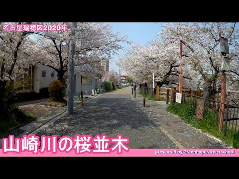 『愛知県名古屋市瑞穂区』の動画を楽しもう!