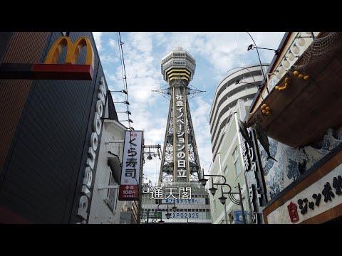 『大阪府大阪市浪速区』の動画を楽しもう!