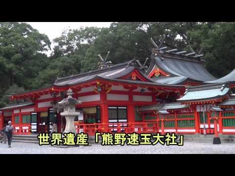 『和歌山県新宮市』の動画を楽しもう!