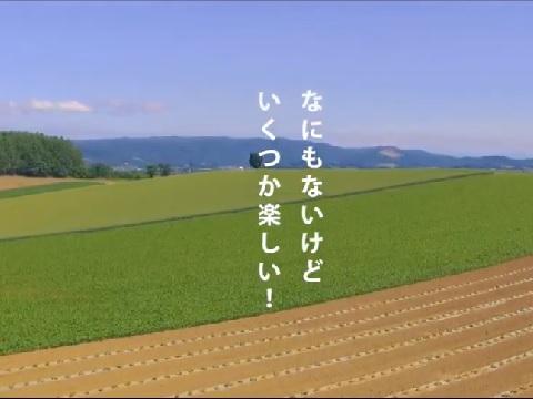 『北海道上川郡和寒町』の動画を楽しもう!