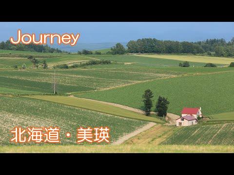 『北海道上川郡美瑛町』の動画を楽しもう!