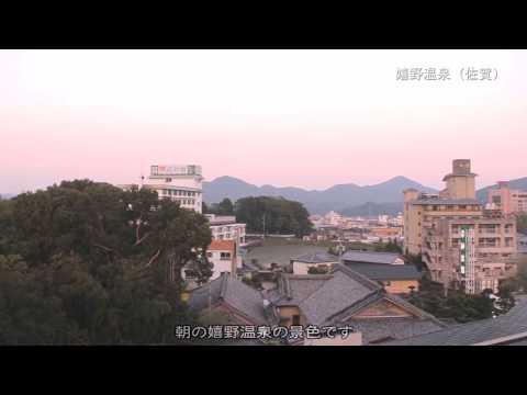 『佐賀県嬉野市』の動画を楽しもう!
