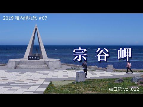 『北海道稚内市』の動画を楽しもう!