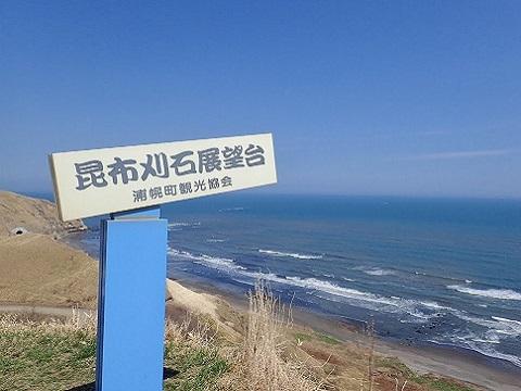 『北海道十勝郡浦幌町』の動画を楽しもう!