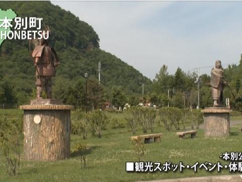 『北海道中川郡本別町』の動画を楽しもう!