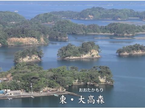 『宮城県宮城郡松島町』の動画を楽しもう!