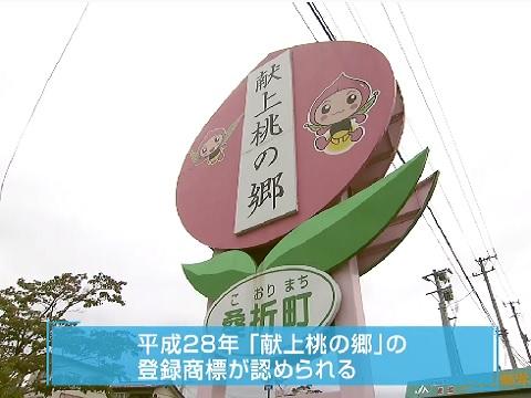 『福島県伊達郡桑折町』の動画を楽しもう!
