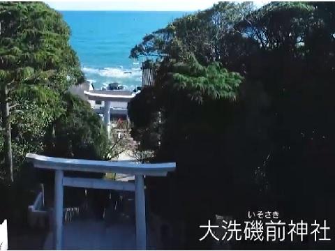『茨城県東茨城郡大洗町』の動画を楽しもう!