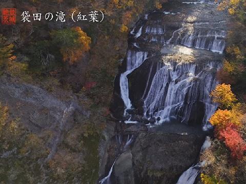 『茨城県久慈郡大子町』の動画を楽しもう!